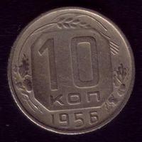 10 копеек 1956 год 11