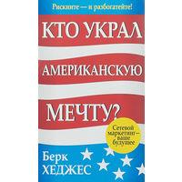 """Хеджес""""Кто украл американскую мечту?"""""""