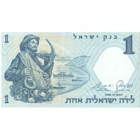 YS: Израиль, 1 лира 1958, P# 30a, XF