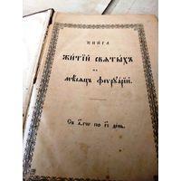 Книга 1888 г. Житие святых