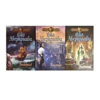 """Джо Аберкромби, цикл """"Море осколков"""" (комплект 3 книги, серия """"Черная Fantasy"""")"""