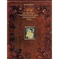 Вацуро. С. Д. П. Из истории литературного быта пушкинской поры