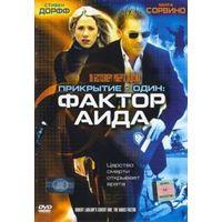 Фильмы: Прикрытие - один: фактор аида (Лицензия, DVD)