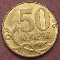 6556:  50 копеек 2009 м Россия