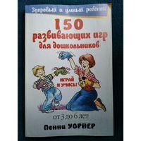 П. Уорнер 150 развивающих игр для дошкольников. От 3 до 6 лет.