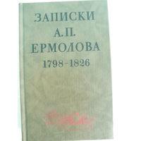 Записки А.П.Еролова 1798-1826