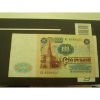 100 рублей 1991(7)