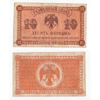 Деньги правительства Медведева (Дальний Восток) 10 копеек 1918