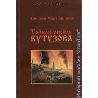 Тайная миссия Кутузова