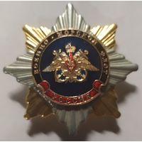 Значок мет. Орден-звезда Военно-морской флот (орел)