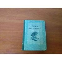 Книга 1949год Песня над водами.