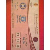 01.10.2009--БАТЭ Борисов--Эвертон Англия-билет матча лиги Европы