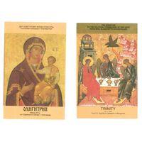 2 Календарика Иконы Одигитрия и Троица 1990