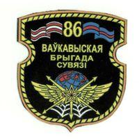 Шеврон 86 бригады связи