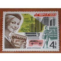 Лот 72. Марки. СССР. 1977