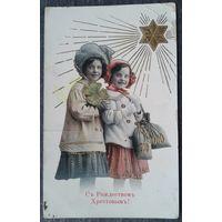 Старинная российская рожденственская открытка. До 1917 г. Подписана