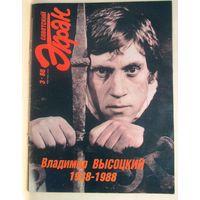 Владимир Высоцкий. Журнал Советский экран 1988 год