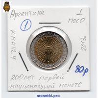 Аргентина 1 песо 2013 года. 200 лет первой национальной монете -1