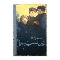 """Н.Рузинов """"Запутанный след"""" (1958)"""