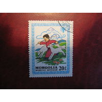 Марки Монголия Защита детей