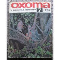Охота и охотничье хозяйство. номер 7 1976