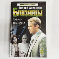 Близнецы: Тариф на друга. Внимание: сериал! Андрей Анисимов