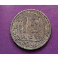 15 копеек 1953 года СССР #17