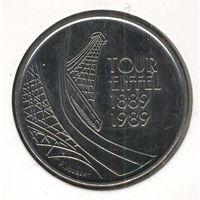 Франция 5 франков 1989 г. 100 лет Эйфелевой башне.В холдере.