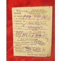 Талон к врачу(образца 1954г.)