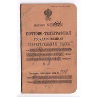 1917 Почтово-телеграфная сбер.книжка, гербовые марки 700 руб. Печать нотариус Дрогичин