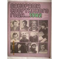 Панорама спортивного года 1982
