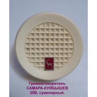 Громкоговоритель сувенирный САМАРА-КУЙБЫШЕВ, 30В