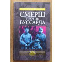 Книга- СМЕРШ против Буссарда