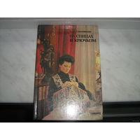 """Книга -пособие """"На спицах и крючком"""" для женских умелых рук"""
