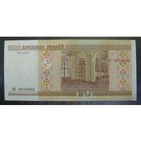 20 рублей ( выпуск 2000 ), серия Мб