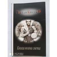 Книга воина света. /Коэльо Пауло.