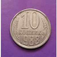 10 копеек 1988 СССР #06