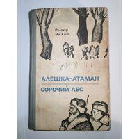 Книга Рыгор Нехар 1968 год АЛЁШКА-АТАМАН, СОРОЧНЫЙ ЛЕС