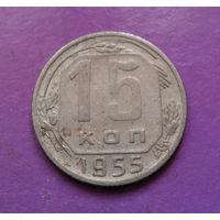 15 копеек 1955 года СССР #19