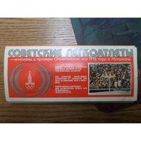 Буклет открыток Советские легкоатлеты-чемпионы и призеры Олимпийских игр 1976 г. Монреаль.