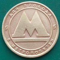 Метро Санкт-Петербург