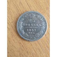 25 копеек 1847 г.спб-па