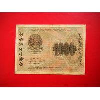 1000 рублей 1919г.