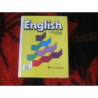"""Верещагина.Притыкина""""Английский язык для 2 класса школ,лицеев,гимназий,колледжей."""