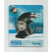 """Коллекционная 3D карточка. """"Ледниковый период 4"""""""