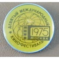 """Значок """"9-ый международный кинофестиваль 1975г."""""""