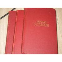Островский - Собрание сочинений  в 3 томах