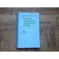Учебник сержанта танковых войск