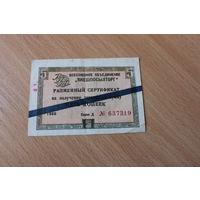 Разменный сертификат 1966г на 5 копеек.