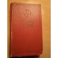 Атлас мира, 1954 г. 19*11 см. Редкий!